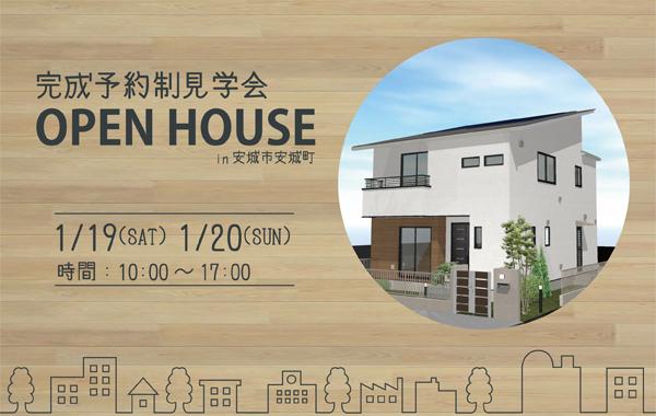イベント情報|安水建設|愛知県三河エリアの木造注文住宅・リフォーム『完成予約制見学会』開催します!