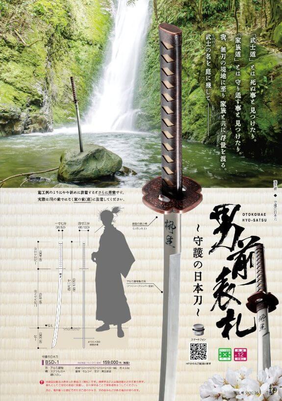 |安水建設|愛知県三河エリアの木造注文住宅・リフォーム男前の表札 その1