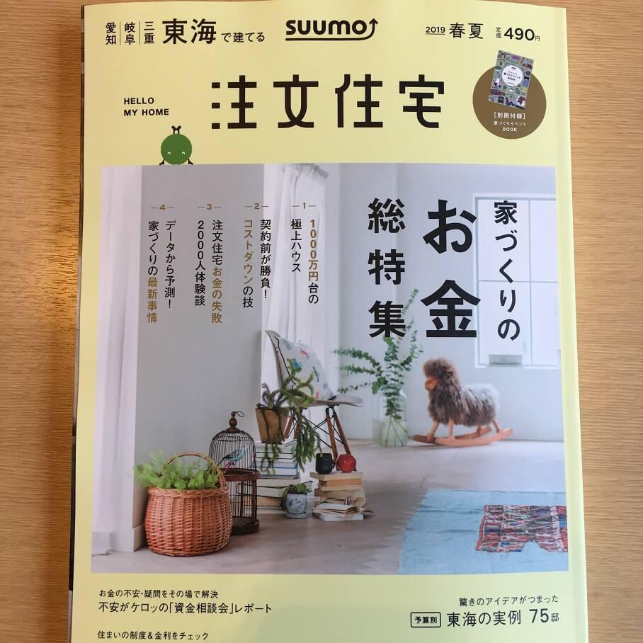 注文住宅|安水建設|愛知県三河エリアの木造注文住宅・リフォームSUUMO注文住宅!