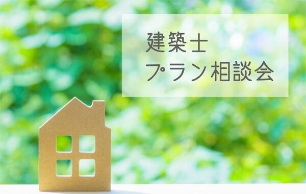 『建築士プラン相談会6/22.23』を開催します!