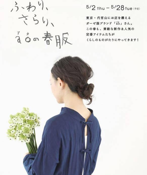 |安水建設|愛知県三河エリアの木造注文住宅・リフォームふわり、さらり、aoの春服
