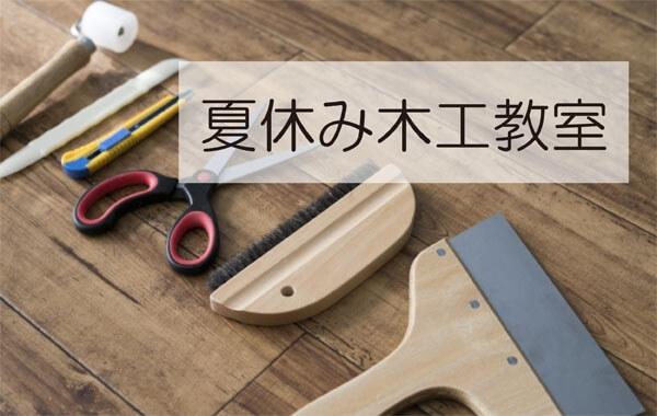 『サマーイベント木工教室8/4』開催します!