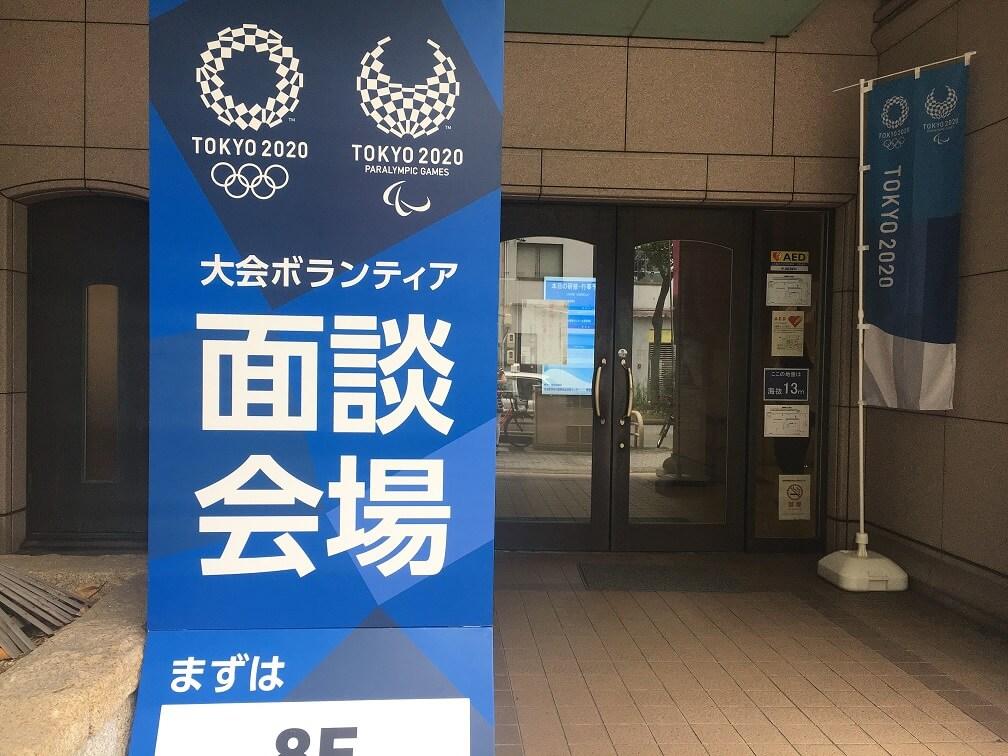 東京オリンピックボランティア