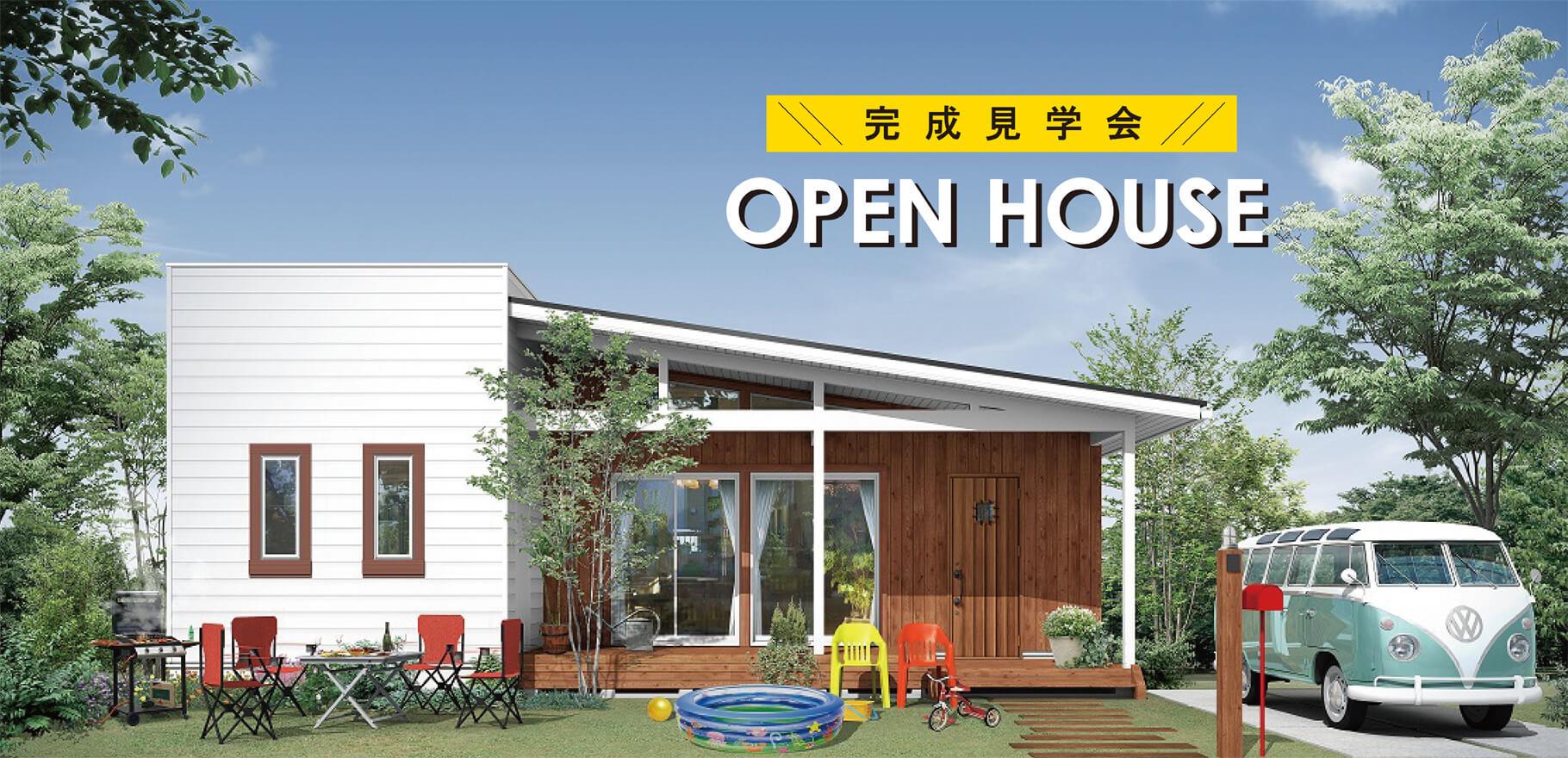 『完成見学会9/21.22』開催します!|トップページ動画|安水建設|愛知県三河エリアの木造注文住宅・リフォーム