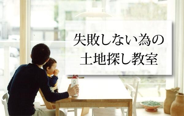 イベント情報|安水建設|愛知県三河エリアの木造注文住宅・リフォーム『土地探し相談会10/26.27』を開催します!