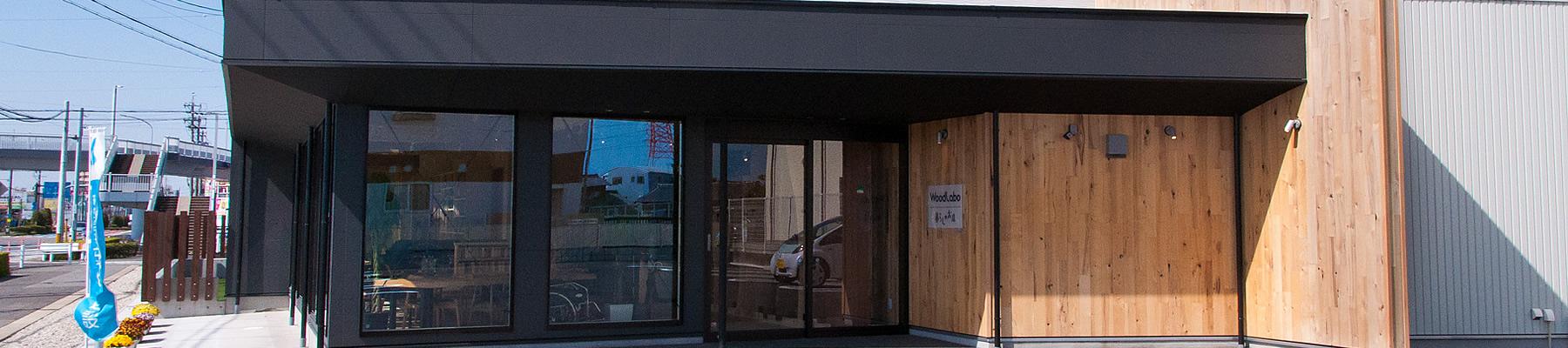 木造体感型ショールーム 安水建設 愛知県安城市を中心に三河エリアの木造注文住宅・リフォーム