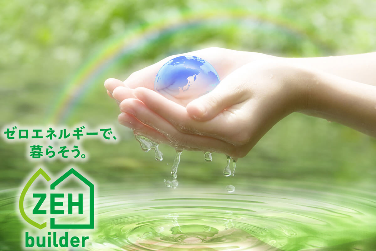 ZEH普及への取り組み|安水建設