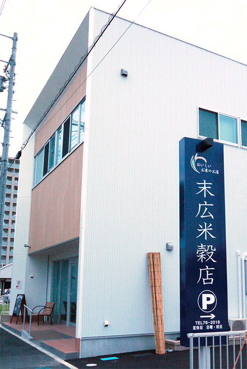 店舗兼用住宅|その他|施工事例|安水建設|愛知県安城市を中心に三河エリアの木造注文住宅・リフォーム