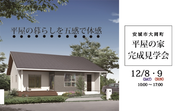 |安水建設|愛知県三河エリアの木造注文住宅・リフォーム『平屋の完成見学会12/8.9』開催します!