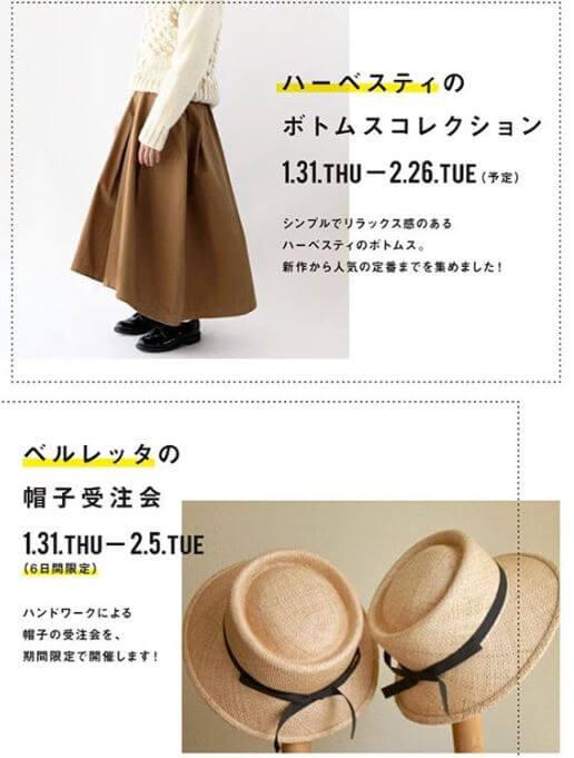 検討中。。。ベルレッタの帽子|暮らしのお店|安水建設|愛知県三河エリアの木造注文住宅・リフォーム