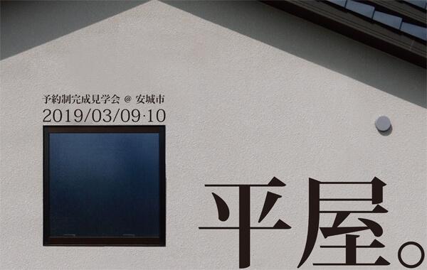 |安水建設|愛知県三河エリアの木造注文住宅・リフォーム『予約制完成見学会3/9.10』開催します!
