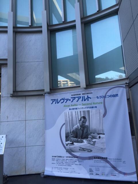|安水建設|愛知県三河エリアの木造注文住宅・リフォームアルヴァ・アアルト展