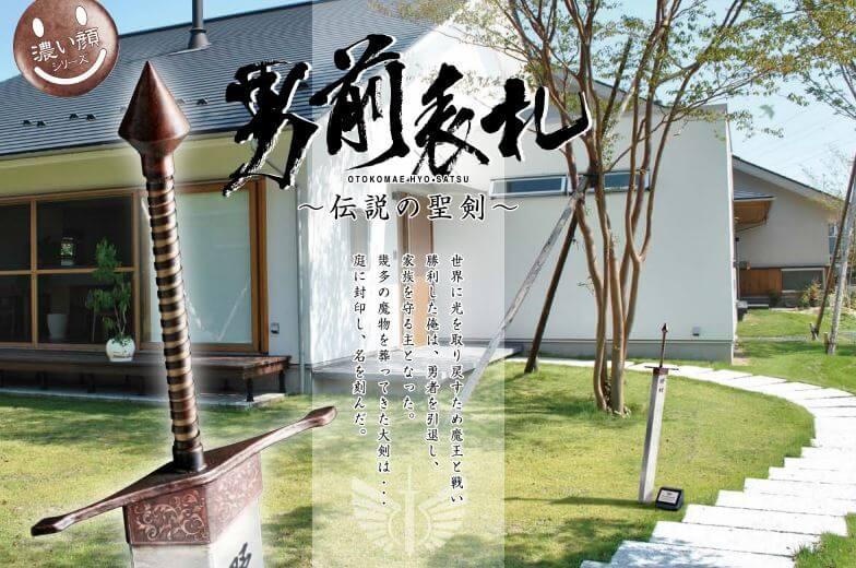 |安水建設|愛知県安城市を中心に三河エリアの木造注文住宅・リフォーム男前表札