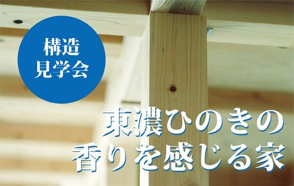 |安水建設|愛知県三河エリアの木造注文住宅・リフォーム『構造見学会4/20.21』開催します!