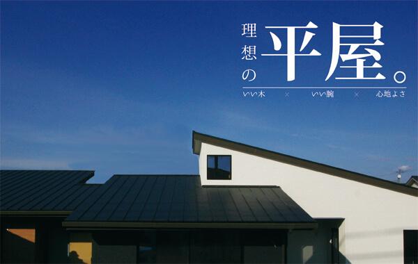 |安水建設|愛知県三河エリアの木造注文住宅・リフォーム『オープン完成見学会4/13.14』開催します!