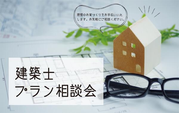 『建築士プラン相談会9/7.8』を開催します!