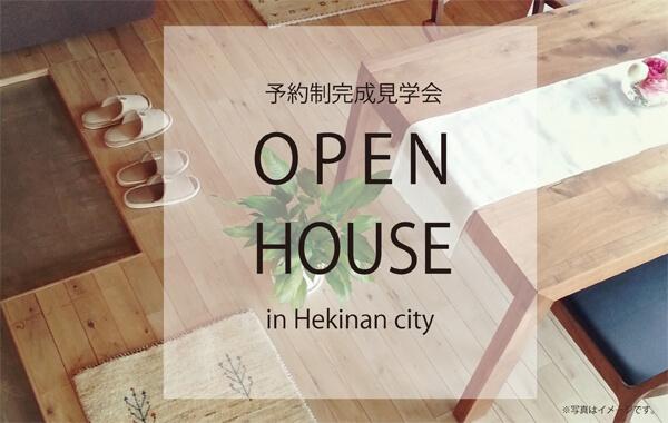 |安水建設|愛知県三河エリアの木造注文住宅・リフォーム『予約制完成見学会6/22.23』開催します!