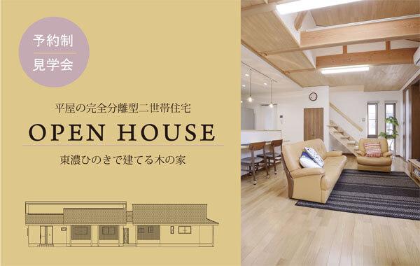 イベント情報|安水建設|愛知県三河エリアの木造注文住宅・リフォーム『予約制完成見学会7/1-27』開催します!