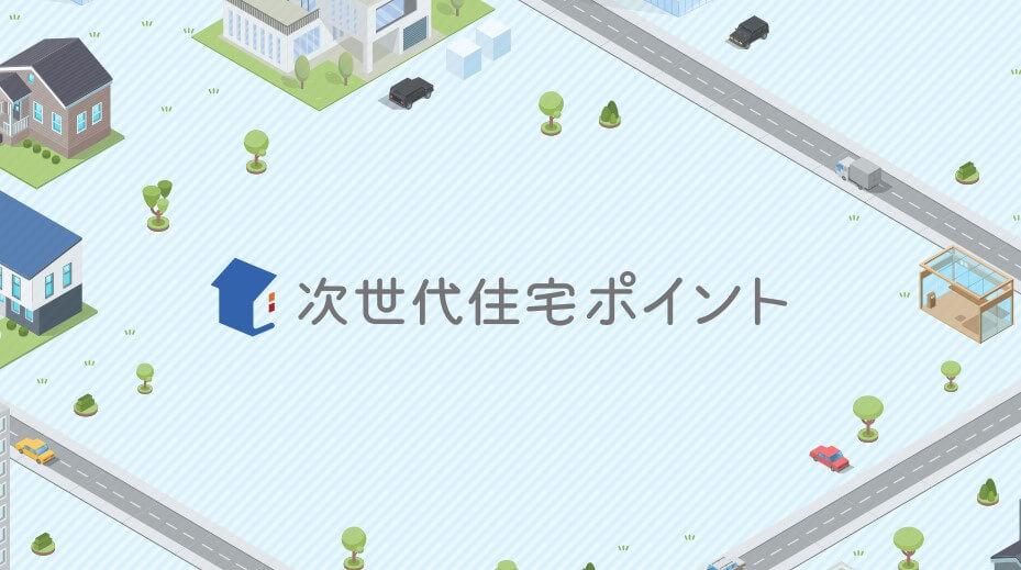 注文住宅|安水建設|愛知県安城市を中心に三河エリアの木造注文住宅・リフォーム次世代住宅ポイント制度