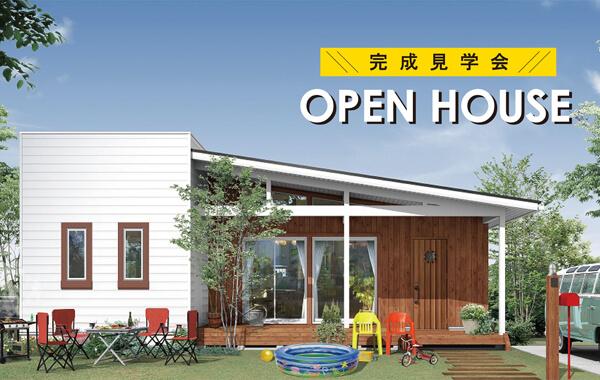 イベント情報|安水建設|愛知県三河エリアの木造注文住宅・リフォーム『完成見学会9/21.22』開催します!