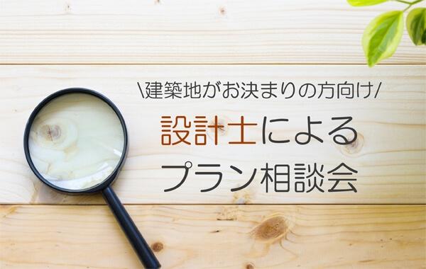 『設計士によるプラン相談会10/12.13』を開催します!