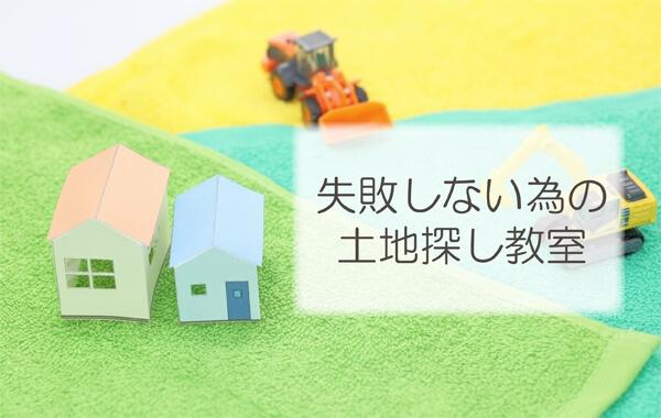 イベント情報|安水建設|愛知県安城市を中心に三河エリアの木造注文住宅・リフォーム『土地探し教室1/25.26』を開催します!