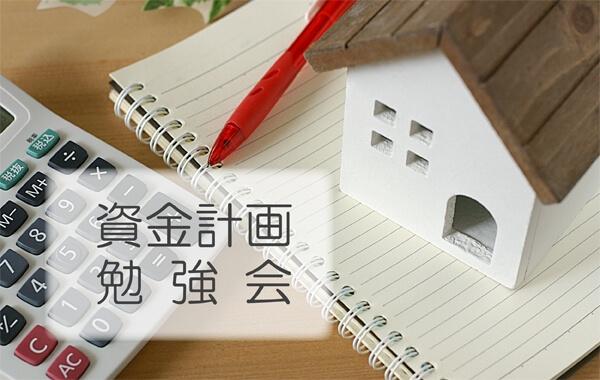 イベント情報|安水建設|愛知県安城市を中心に三河エリアの木造注文住宅・リフォーム『資金計画勉強会1/18.19』を開催します!