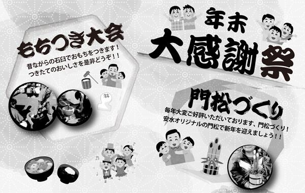 『もちつき大会12/22』開催します!