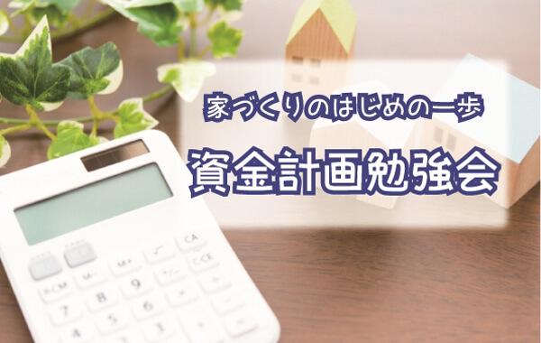 イベント情報|安水建設|愛知県安城市を中心に三河エリアの木造注文住宅・リフォーム資金計画勉強会