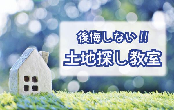 イベント情報|安水建設|愛知県安城市を中心に三河エリアの木造注文住宅・リフォーム後悔しない土地探し教室