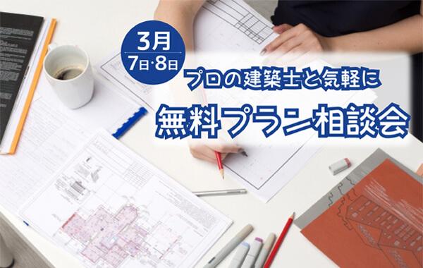 イベント情報|安水建設|愛知県安城市を中心に三河エリアの木造注文住宅・リフォーム3月7日・8日 プラン相談会