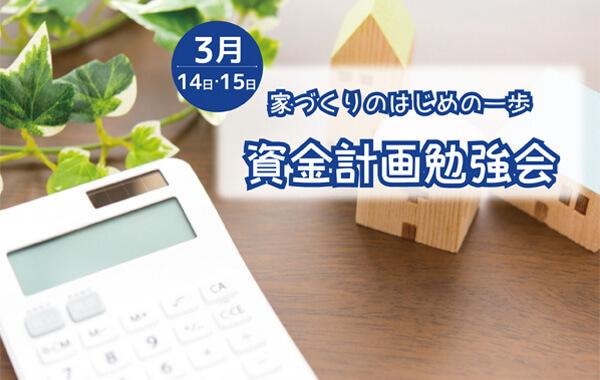 イベント情報|安水建設|愛知県安城市を中心に三河エリアの木造注文住宅・リフォーム3月14日・15日 資金計画勉強会