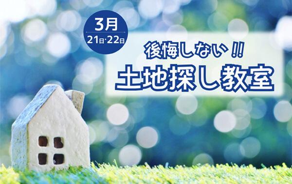 イベント情報|安水建設|愛知県安城市を中心に三河エリアの木造注文住宅・リフォーム3月21日・22日 後悔しない土地探し教室
