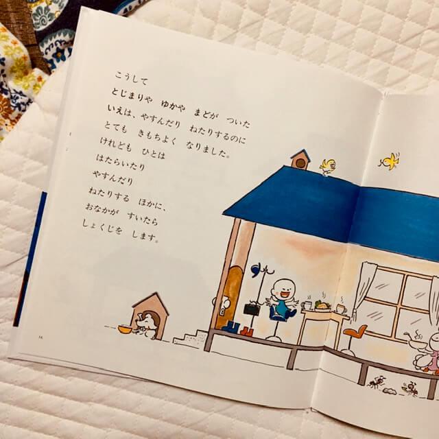 日記|安水建設|愛知県安城市を中心に三河エリアの木造注文住宅・リフォームあなたのいえ わたしのいえ