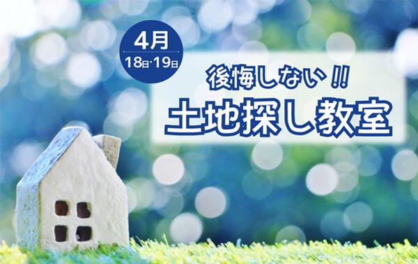 イベント情報|安水建設|愛知県安城市を中心に三河エリアの木造注文住宅・リフォーム【4月18日・19日】 後悔しない土地探し教室