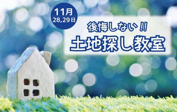 イベント情報|安水建設|愛知県安城市を中心に三河エリアの木造注文住宅・リフォーム【11月28日・29日】 後悔しない土地探し教室