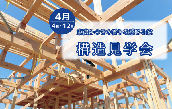 イベント情報|安水建設|愛知県安城市を中心に三河エリアの木造注文住宅・リフォーム【4月4日~4月12日】 東濃ひのきの家 構造見学会