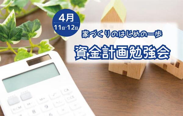 【4月11日・12日】 資金計画勉強会