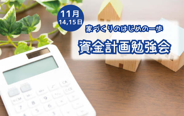 イベント情報|安水建設|愛知県安城市を中心に三河エリアの木造注文住宅・リフォーム【11月14,15日】 資金計画勉強会