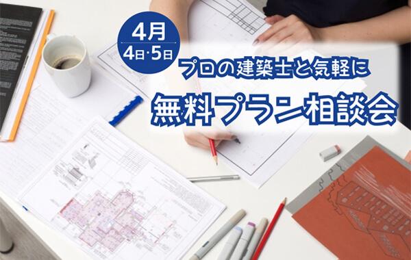 イベント情報|安水建設|愛知県安城市を中心に三河エリアの木造注文住宅・リフォーム【4月4日・5日】 プラン相談会