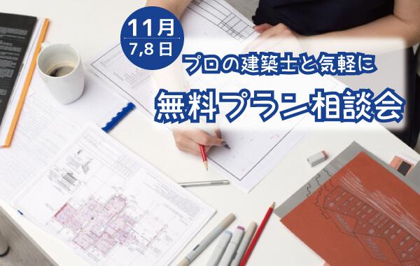 イベント情報|安水建設|愛知県安城市を中心に三河エリアの木造注文住宅・リフォーム【11月7,8日】 プラン相談会