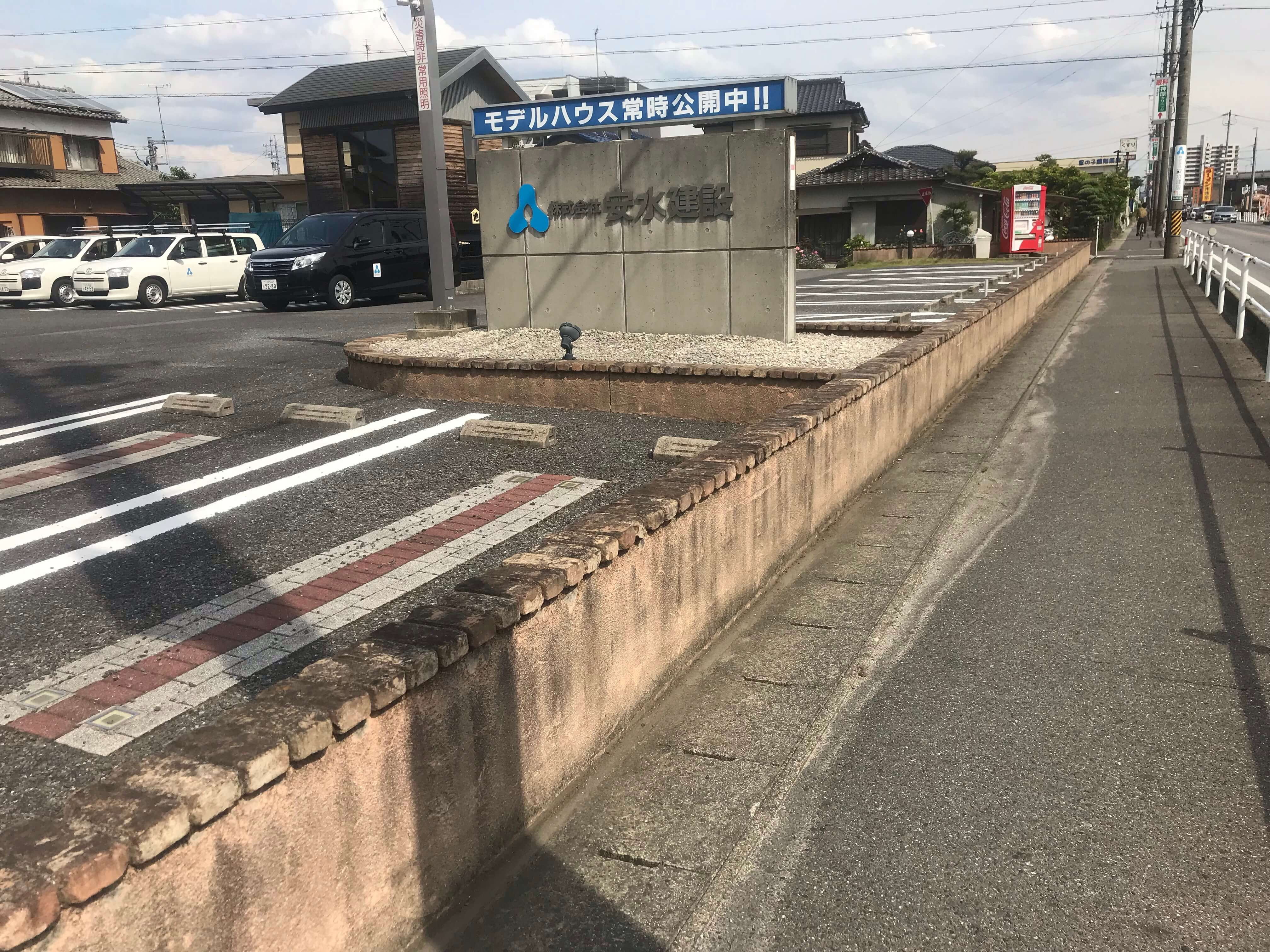 日記|安水建設|愛知県安城市を中心に三河エリアの木造注文住宅・リフォームすっきりしました。