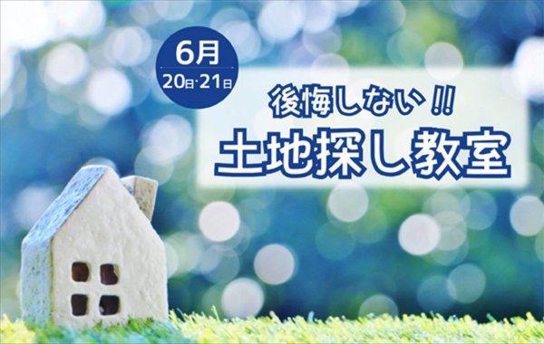 イベント情報|安水建設|愛知県安城市を中心に三河エリアの木造注文住宅・リフォーム【6月20日・21日】後悔しない土地探し教室
