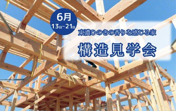 イベント情報|安水建設|愛知県安城市を中心に三河エリアの木造注文住宅・リフォーム6月13日~21日 構造見学会