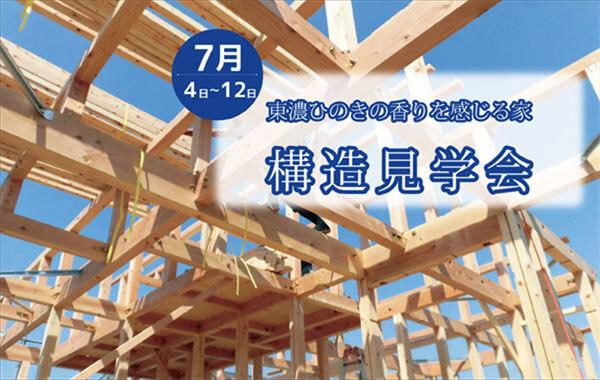 トピックス|安水建設|愛知県安城市を中心に三河エリアの木造注文住宅・リフォーム7/4~12 構造見学会