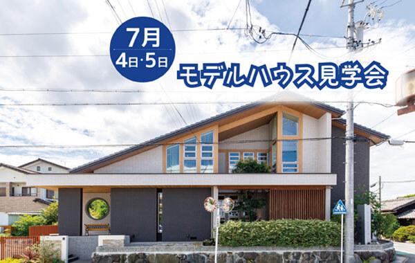 トピックス|安水建設|愛知県安城市を中心に三河エリアの木造注文住宅・リフォーム7/4・5 モデルハウス見学会