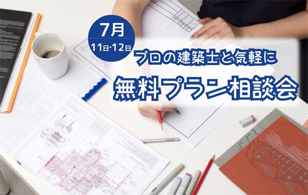 トピックス|安水建設|愛知県安城市を中心に三河エリアの木造注文住宅・リフォーム7/11・12 プラン相談会