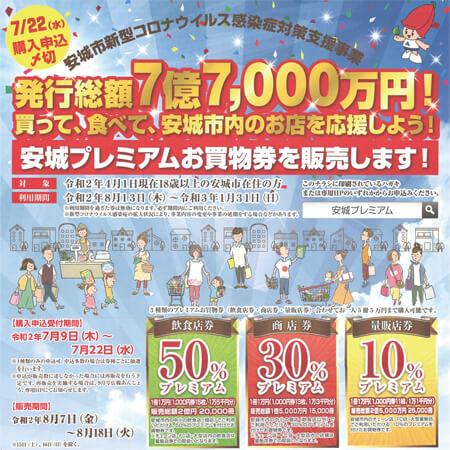 |安水建設|愛知県安城市を中心に三河エリアの木造注文住宅・リフォーム安城プレミアムお買物券を知っていますか?