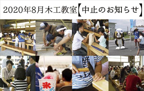 トピックス|安水建設|愛知県安城市を中心に三河エリアの木造注文住宅・リフォーム2020年8月木工教室【中止のお知らせ】