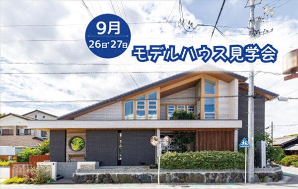 トピックス|安水建設|愛知県安城市を中心に三河エリアの木造注文住宅・リフォーム9/26.27 モデルハウス見学会